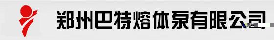 郑州巴特有限公司